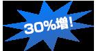 30%増!